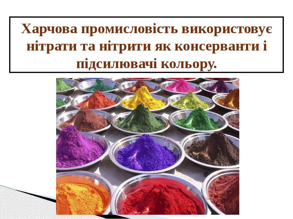 Харчова промисловість використовує нітрати та нітрити як консерванти і підсил...