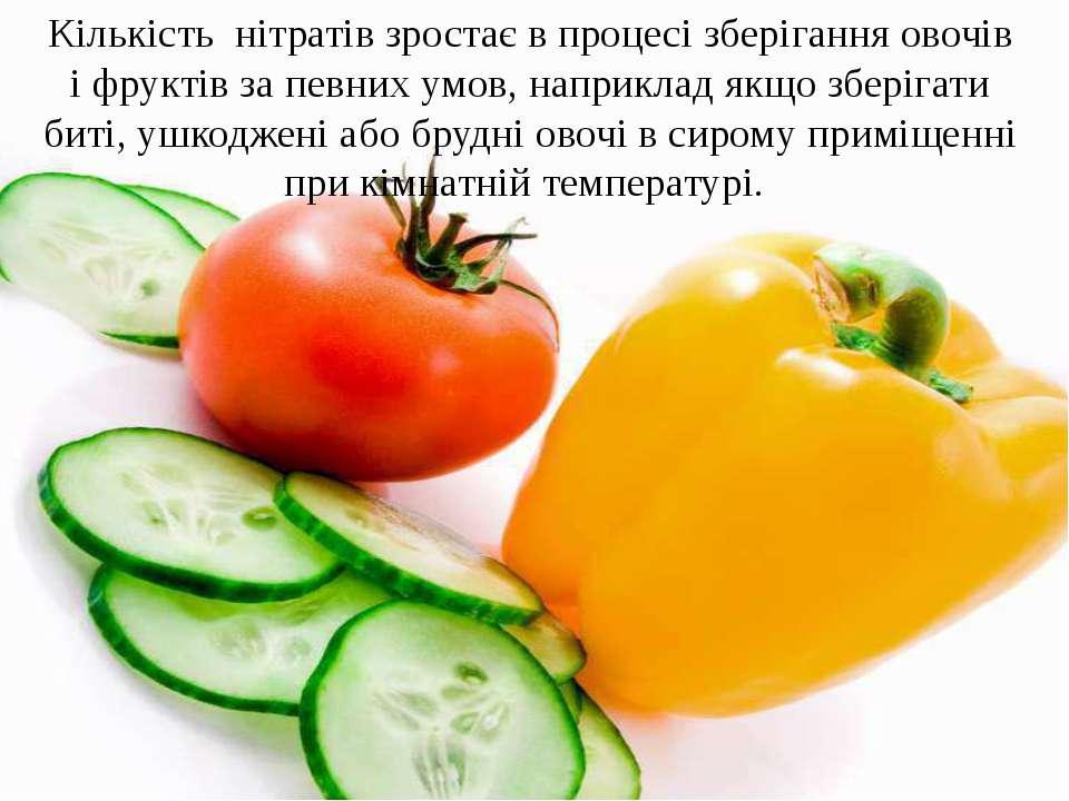 Кількість нітратів зростає в процесі зберігання овочів і фруктів за певних ум...