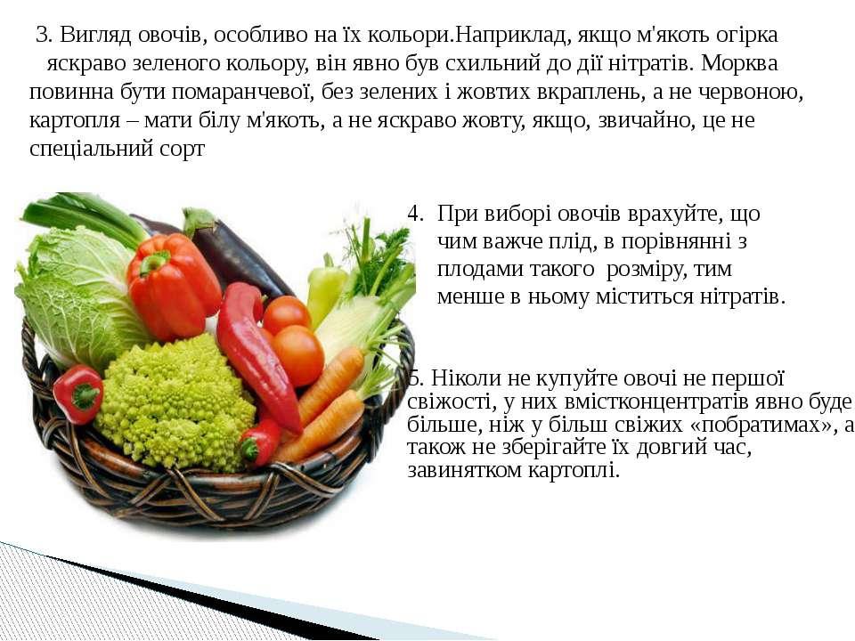 4. При виборі овочів врахуйте, що чим важче плід, в порівнянні з плодами тако...