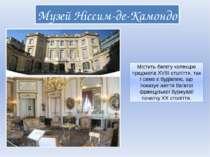 Музей Ніссим-де-Камондо Містить багату колекцію предметів XVIII століття, так...