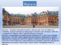 Версаль Версаль - палацово-парковий ансамбль у Франції (фр. Parc et château d...