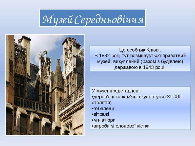 Музей Середньовіччя Це особняк Клюні. В 1832 році тут розміщується приватний ...