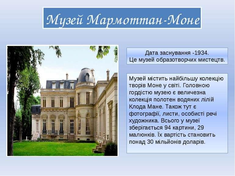 Музей Мармоттан-Моне Дата заснування -1934. Це музей образотворчих мистецтв. ...