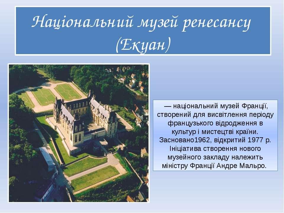 Національний музей ренесансу (Екуан) — національний музей Франції, створений...