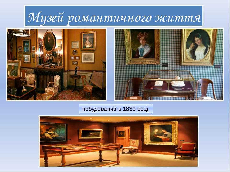 Музей романтичного життя побудований в 1830 році,