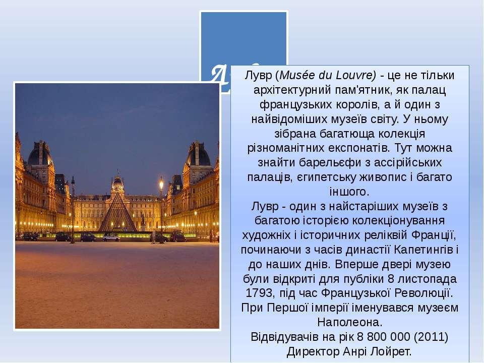 Лувр Лувр (Musée du Louvre) - це не тільки архітектурний пам'ятник, як палац ...