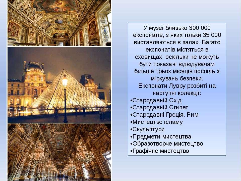 У музеї близько 300 000 експонатів, з яких тільки 35 000 виставляються в зала...