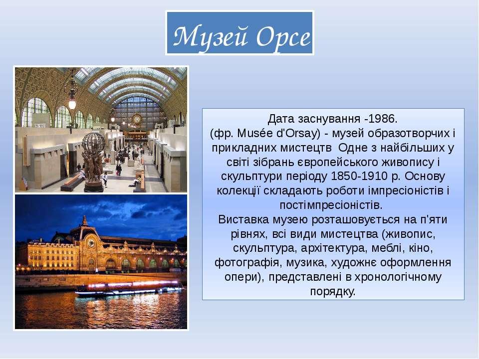 Музей Орсе Дата заснування -1986. (фр. Musée d'Orsay) - музей образотворчих і...