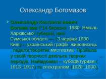 Олександр Богомазов Олекса ндр Костянти нович Богома зов(*14березня1880,...