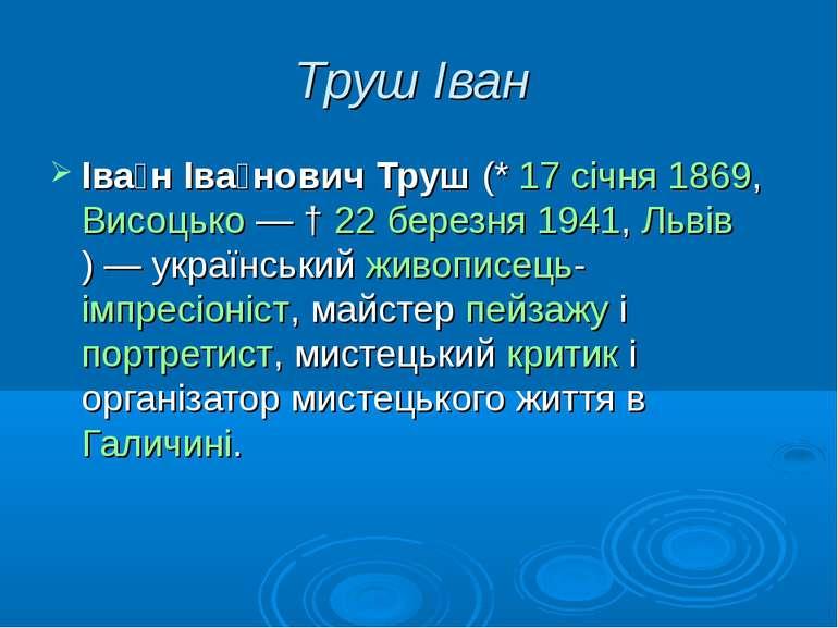 Труш Іван Іва н Іва нович Труш(*17 січня1869,Висоцько— †22 березня1941...