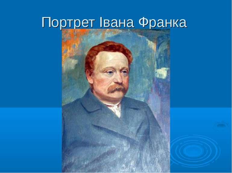 Портрет Івана Франка