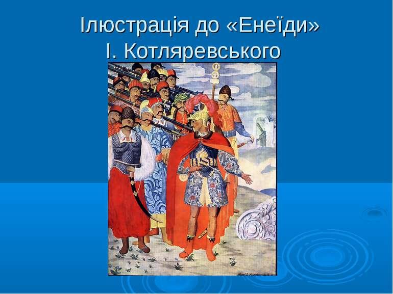 Ілюстрація до «Енеїди» І.Котляревського