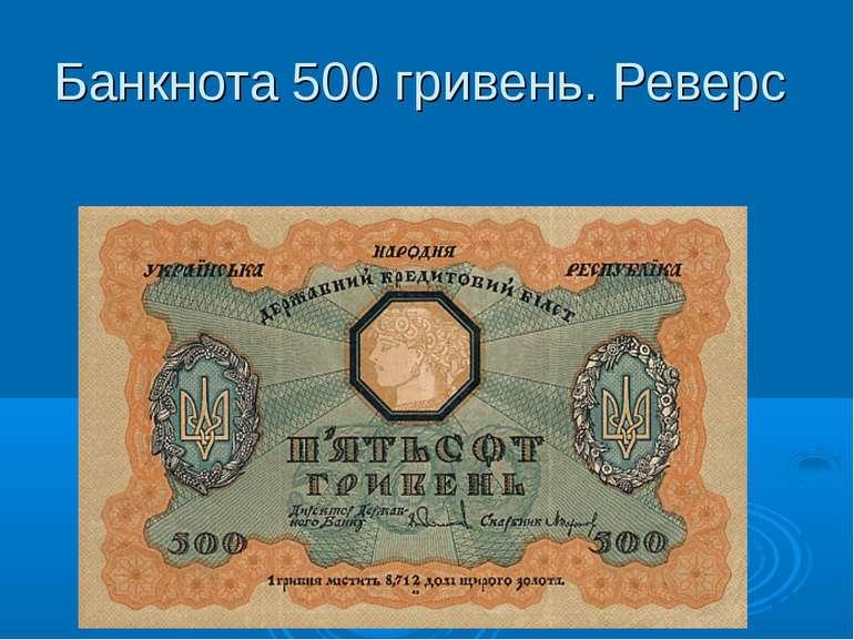 Банкнота 500гривень. Реверс