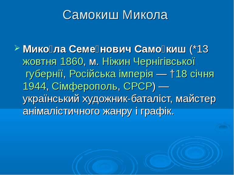 Самокиш Микола Мико ла Семе нович Само киш(*13жовтня1860, м.НіжинЧернігі...