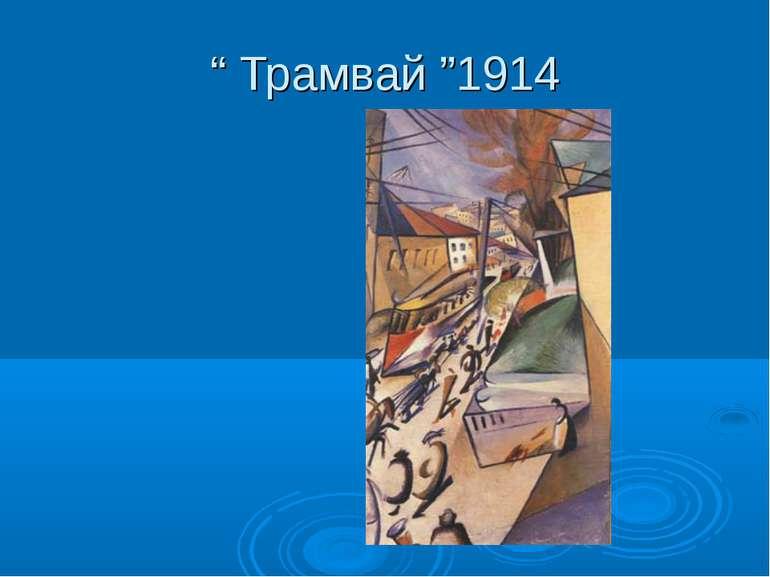 """"""" Трамвай """"1914"""
