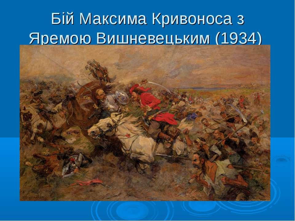 Бій Максима Кривоноса з Яремою Вишневецьким (1934)