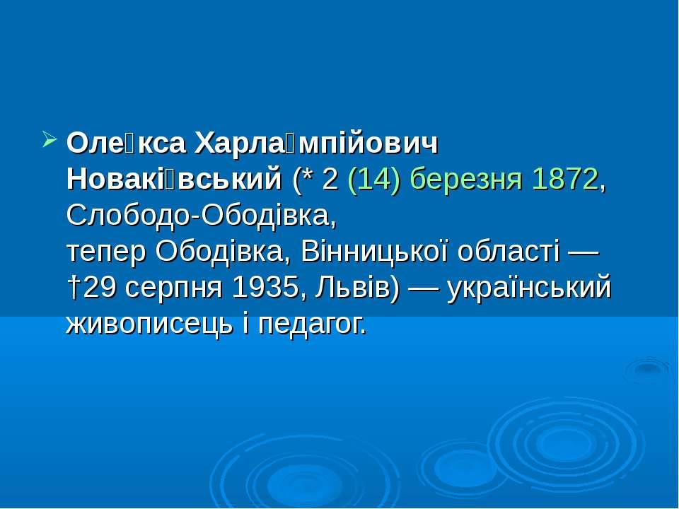 Оле кса Харла мпійович Новакі вський(*2(14) березня1872, Слободо-Ободівка...