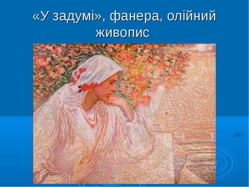 «У задумі», фанера, олійний живопис