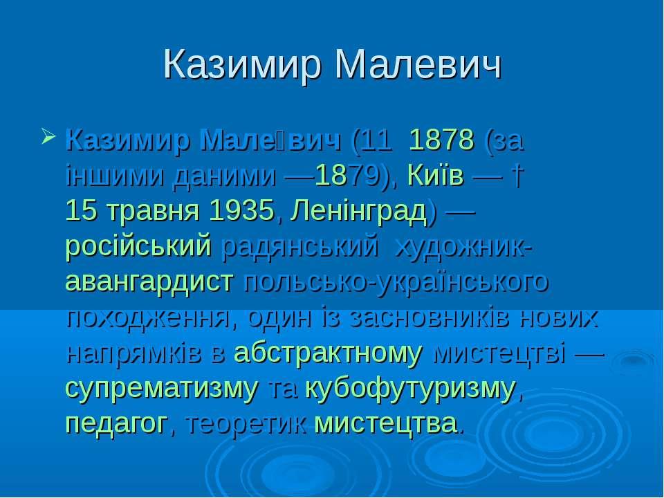 Казимир Малевич Казимир Мале вич(111878(за іншими даними—1879),Київ— †...