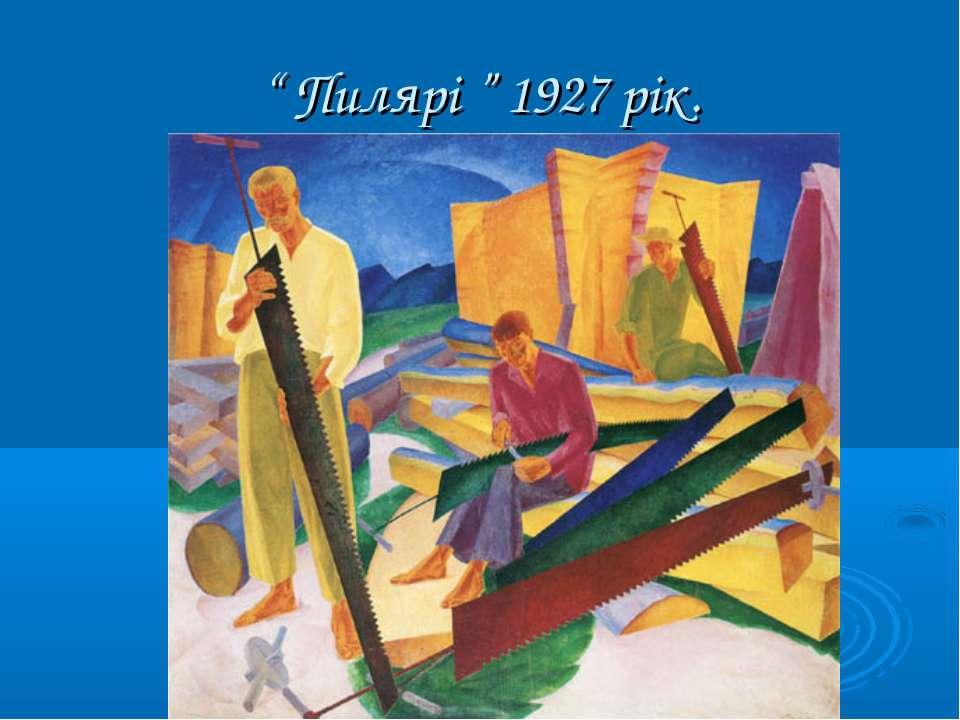 """"""" Пилярі """" 1927 рік."""