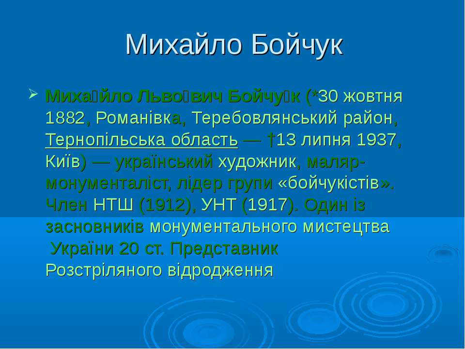 Михайло Бойчук Миха йло Льво вич Бойчу к(*30 жовтня1882,Романівка,Теребов...