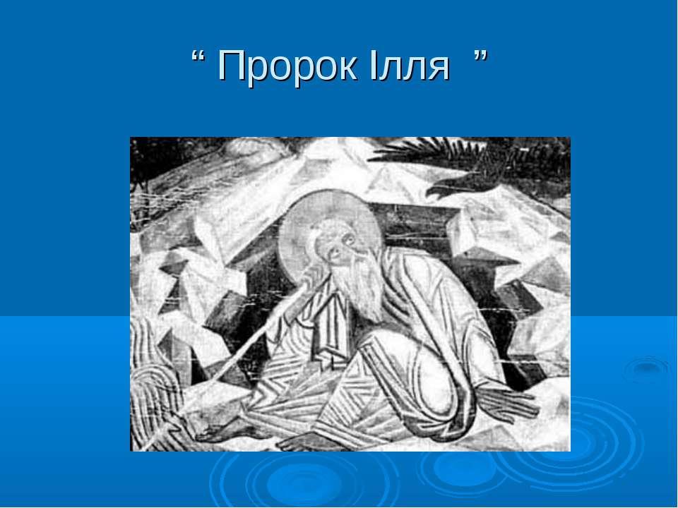 """"""" Пророк Ілля """""""