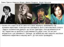 Элвис Пресли Мэрилин Монро Джими Хендрикс Мурат Насыров Багато хто з зірок не...