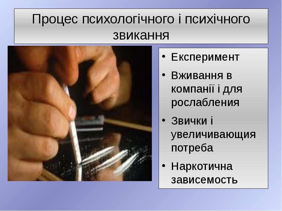 Процес психологічного і психічного звикання Експеримент Вживання в компанії і...