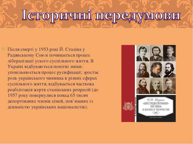 Після смерті у 1953 році Й. Сталіна у Радянському Союзі починається процес лі...