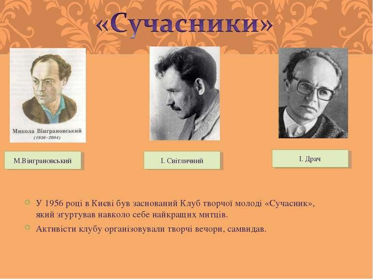 М.Вінграновський І. Світличний І. Драч У 1956 році в Києві був заснований Клу...
