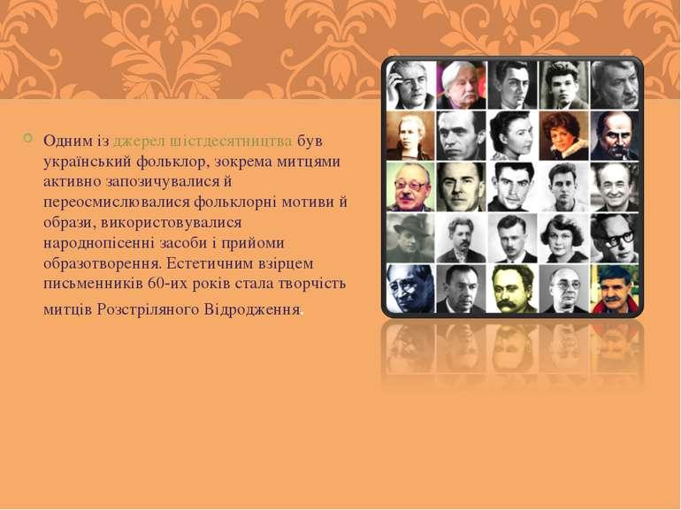 Одним ізджерел шістдесятництвабув український фольклор, зокрема митцями акт...