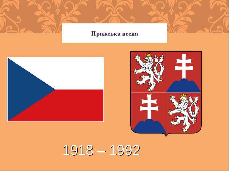 Пражська весна 1918 – 1992