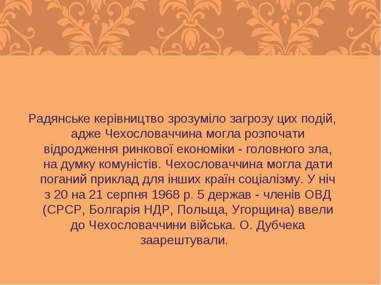 Радянське керівництво зрозуміло загрозу цих подій, адже Чехословаччина могла ...
