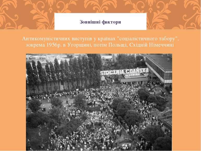 """Антикомуністичних виступів у країнах """"соціалістичного табору"""", зокрема 1956р...."""