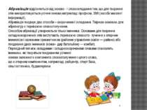 Абревіація відрізняється від осново - і словоскладання тим, що для творення с...