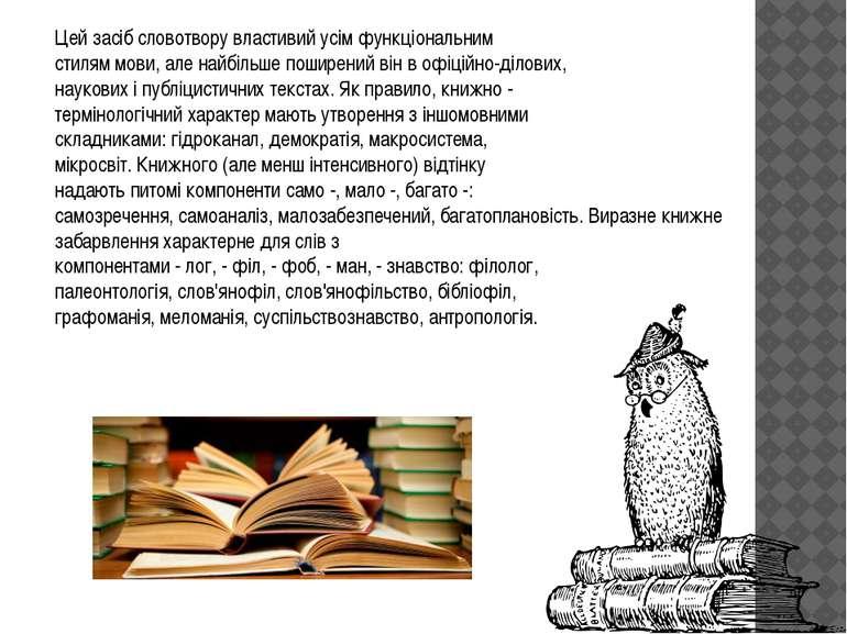 Цей засіб словотвору властивий усім функціональним стилям мови, але найбільше...