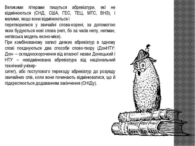 Великими літерами пишуться абревіатури, які не відмінюються (СНД, США, ГЕС, Т...