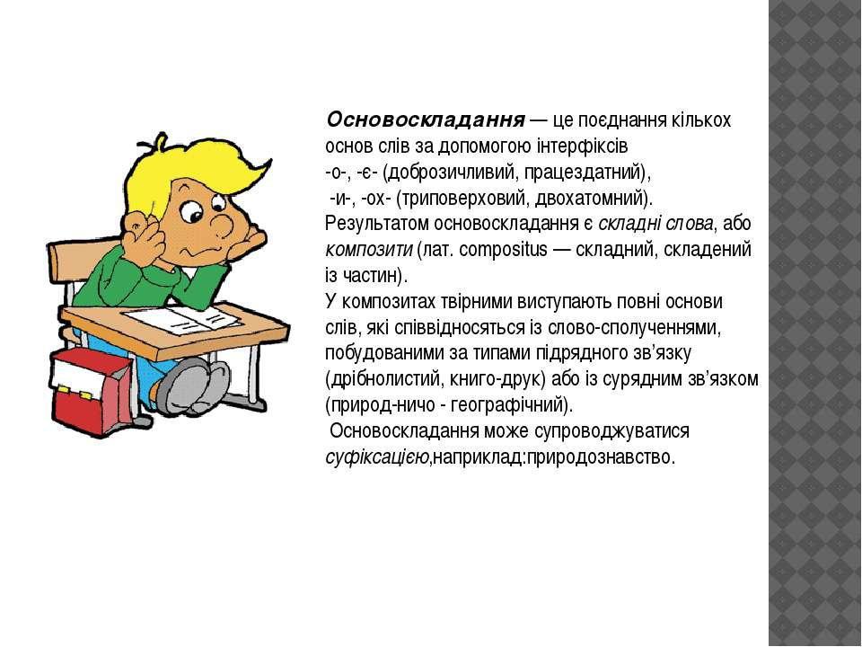 Основоскладання — це поєднання кількох основ слів за допомогою інтерфіксів -о...