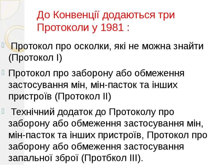 До Конвенції додаються три Протоколи у 1981 : Протокол про осколки, які не мо...
