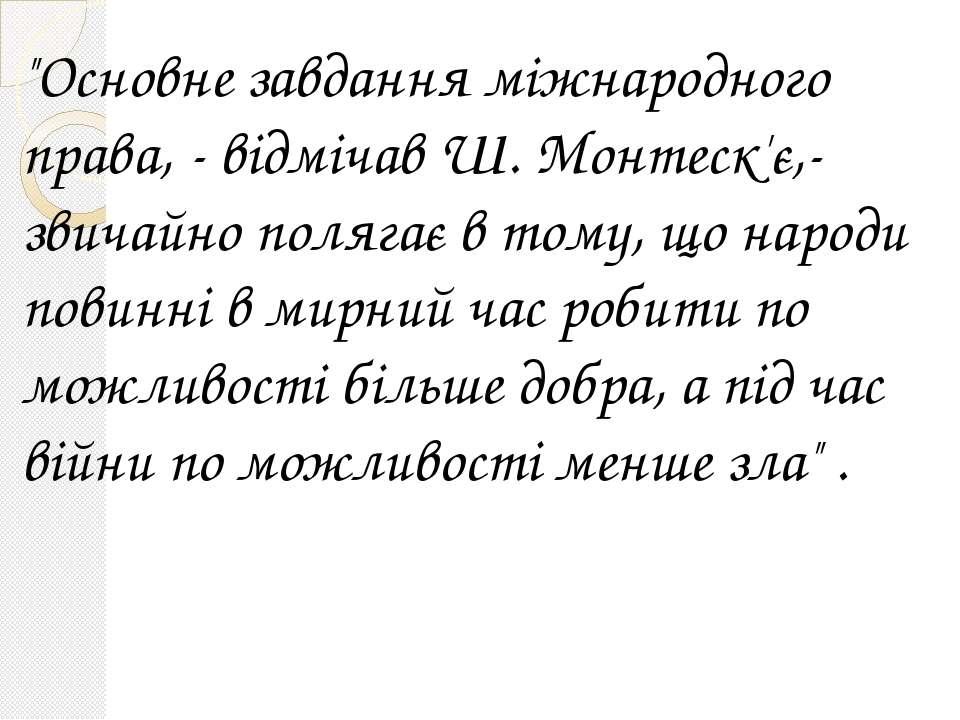"""""""Основне завдання міжнародного права, - відмічав Ш. Монтеск'є,- звичайно поля..."""