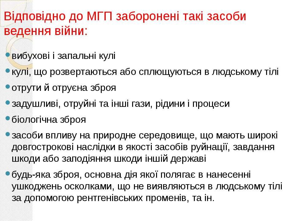 Відповідно до МГП заборонені такі засоби ведення війни: вибухові і запальні к...