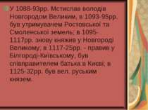 У 1088-93рр. Мстислав володів Новгородом Великим, в 1093-95рр. був утримуваче...