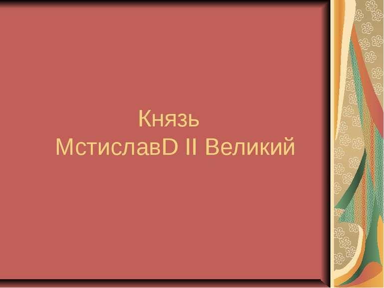 Князь МстиславD ІІ Великий