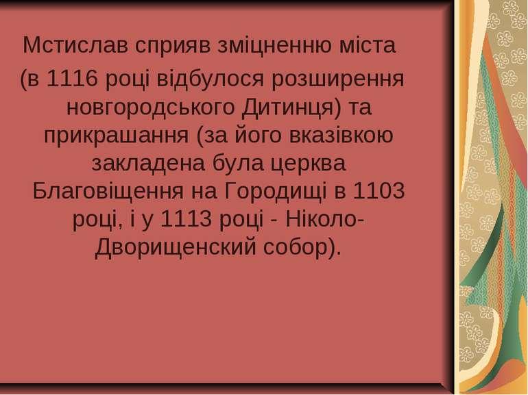 Мстислав сприяв зміцненню міста (в 1116 році відбулося розширення новгородськ...