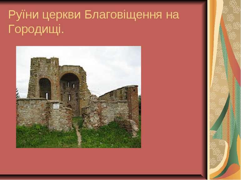 Руїни церкви Благовіщення на Городищі.