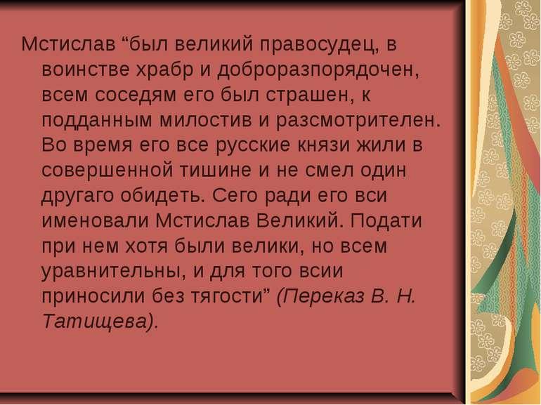 """Мстислав """"был великий правосудец, в воинстве храбр и доброразпорядочен, всем ..."""
