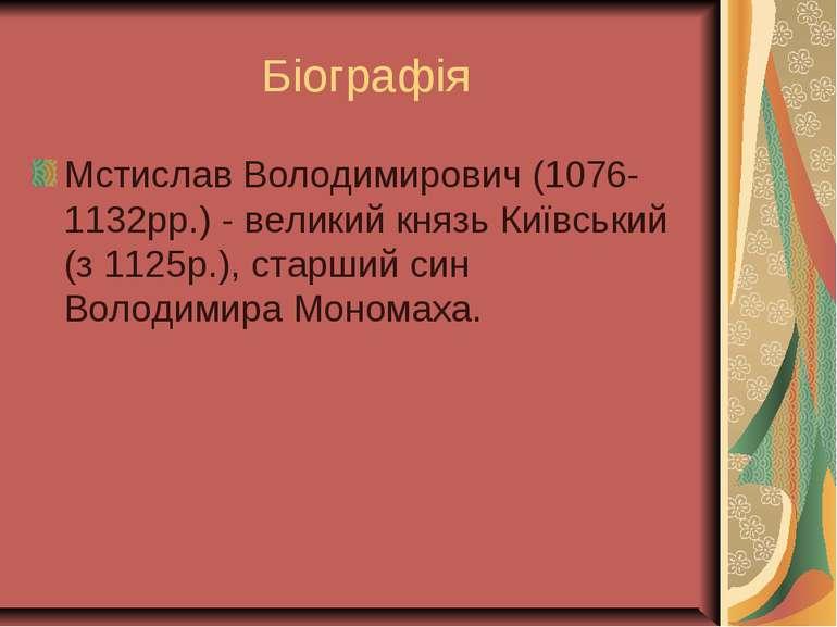 Біографія Мстислав Володимирович (1076-1132рр.) - великий князь Київський (з ...