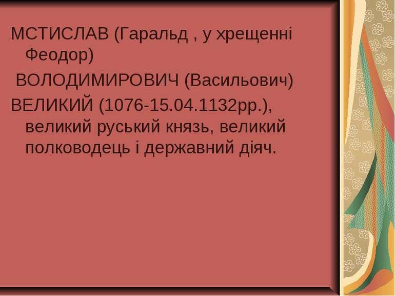 МСТИСЛАВ (Гаральд , у хрещенні Феодор) ВОЛОДИМИРОВИЧ (Васильович) ВЕЛИКИЙ (10...