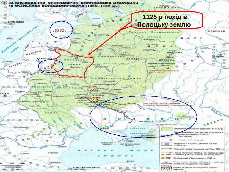 1125 р похід в Полоцьку землю
