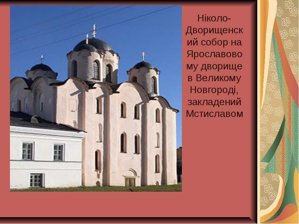 Ніколо-Дворищенский собор на Ярославовому дворище в Великому Новгороді, закла...